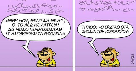 Αρκάς: Ο έρωτας στα χρόνια του Κορωνοϊού | tovima.gr