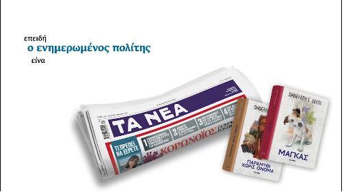 «ΝΕΑ» Παρασκευής: Οι περιοχές που χτυπά ο κοροναϊός | tovima.gr