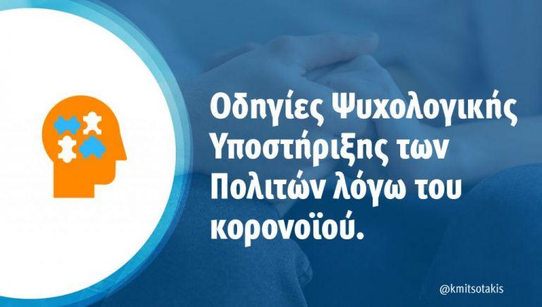Μητσοτάκης: Φροντίζουμε τη σωματική αλλά και την ψυχολογική μας υγεία   tovima.gr