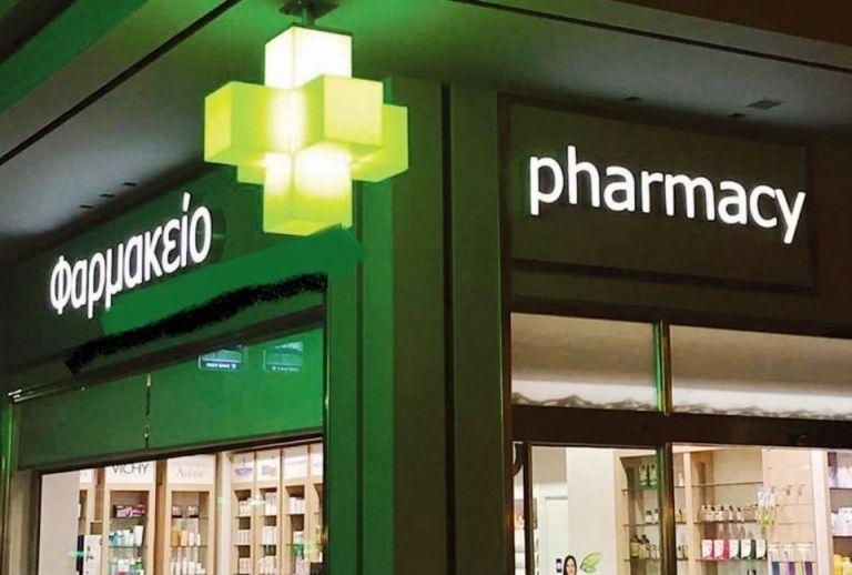Ιατρικές συνταγές μέσω sms και email – Αναλυτικά η διαδικασία | tovima.gr