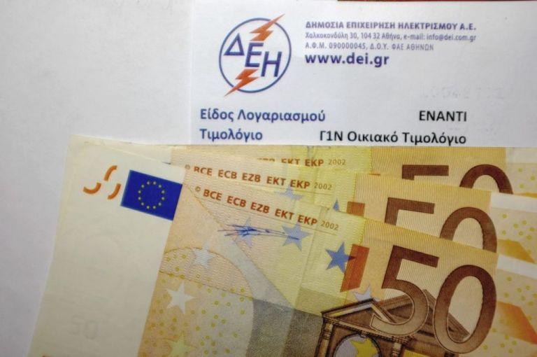 Κορωνοϊός: Μέτρα ελάφρυνσης για τους καταναλωτές από τη ΔΕΗ | tovima.gr