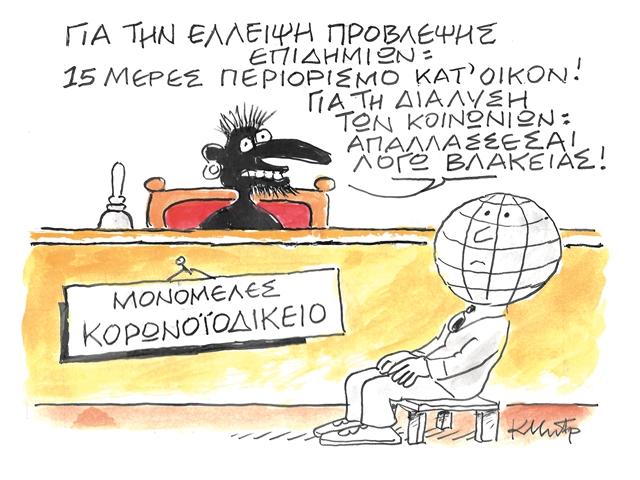 Ορκωμοσία στην εποχή του κορωνοϊού | tovima.gr