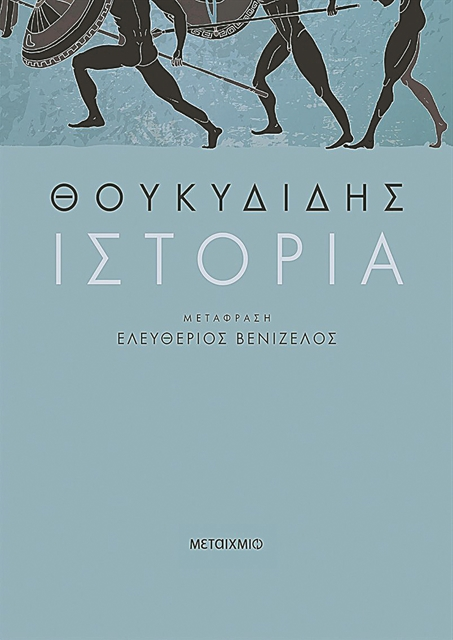 Με δυναμισμό και ενάργεια ρεπόρτερ | tovima.gr