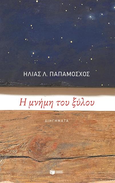 Η μελαγχολική μνήμη του παρελθόντος | tovima.gr