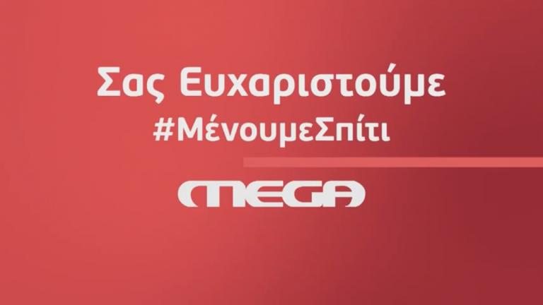 Το μεγάλο «ευχαριστώ» του MEGA στους καθημερινούς ήρωες που βρίσκονται στην πρώτη γραμμή | tovima.gr