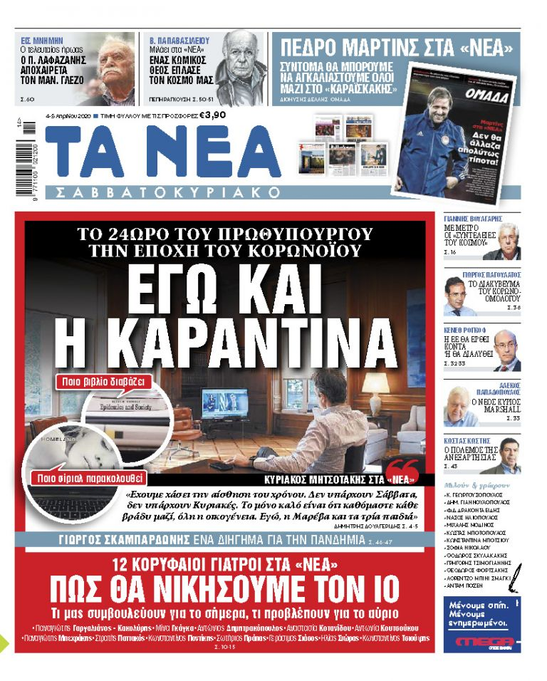 «Νέα Σαββατοκύριακο»: Το 24ωρο καραντίνας για τον πρωθυπουργό | tovima.gr