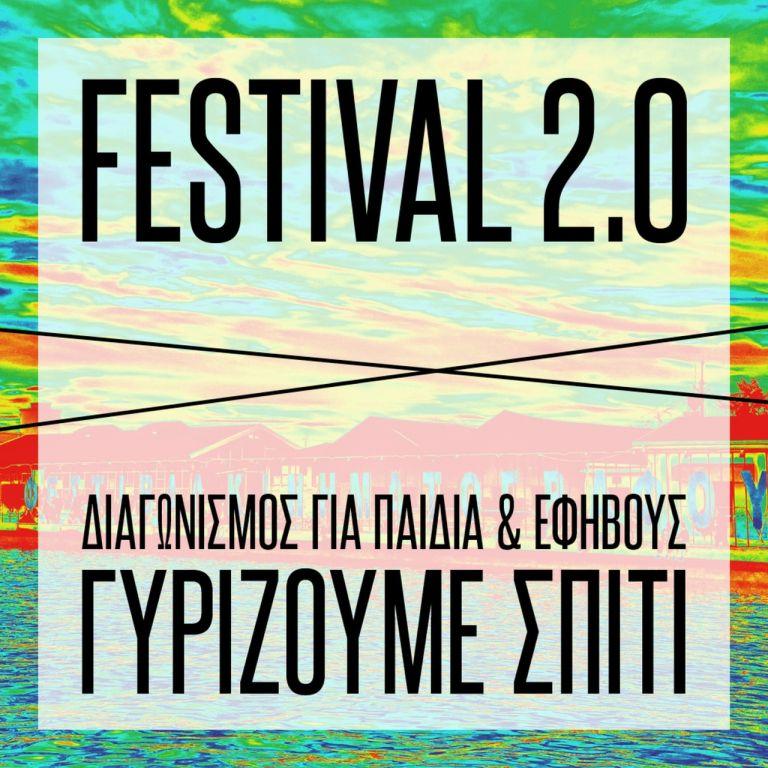 Διαγωνισμός για παιδιά από το Φεστιβάλ Κινηματογράφου Θεσσαλονίκης   tovima.gr