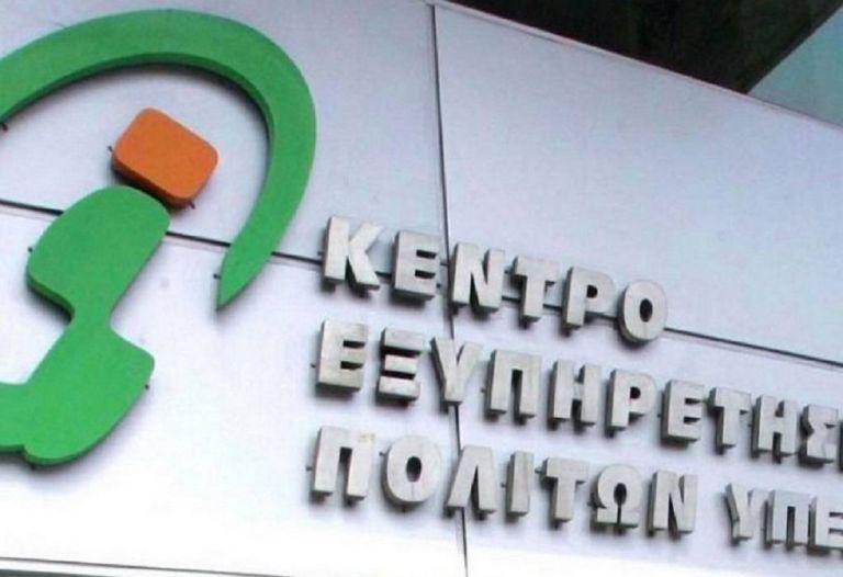 Ψηφιακή θυρίδα στα ΚΕΠ: Ποια πιστοποιητικά θα εκδίδονται ψηφιακά | tovima.gr