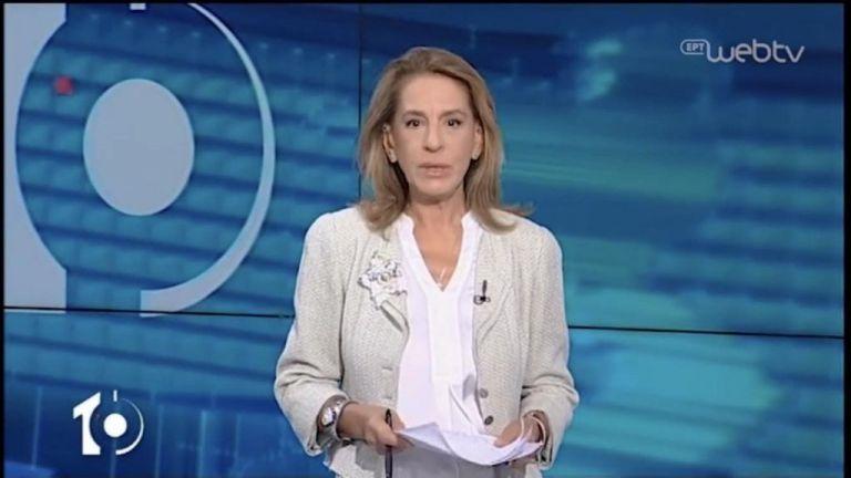 Παραίτηση Ολγας Τρέμη από την ΕΡΤ | tovima.gr