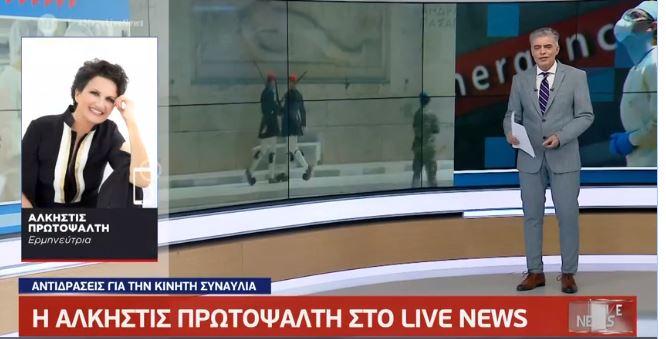Η απάντηση της Αλκηστις Πρωτοψάλτη για τη συναυλία στο φορτηγό | tovima.gr