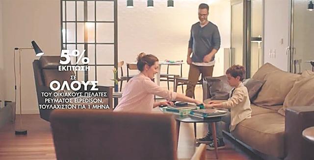 Δίπλα στους πελάτες μας και στην ελληνική κοινωνία, με όλη μας την ενέργεια | tovima.gr