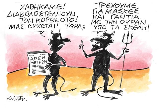 Το μέγα δίλημμα Μητσοτάκη | tovima.gr