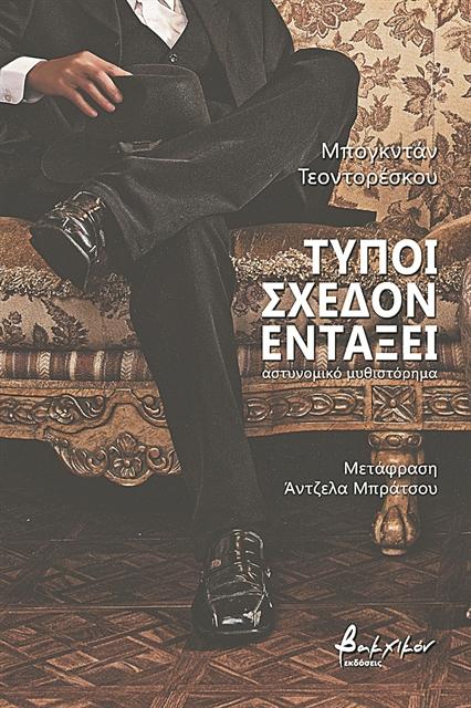 Κράτος, παρασκήνια και διαφθορά | tovima.gr