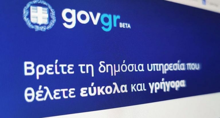 Μέσω gov.gr η προσωρινή άδεια οδήγησης   tovima.gr