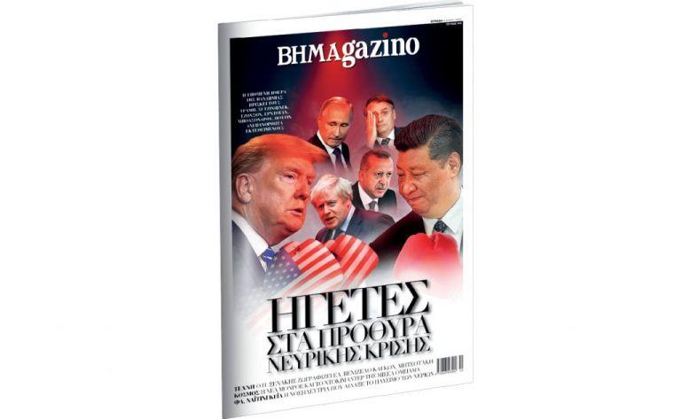 Το BHMAgazino με εξώφυλλο τους ηγέτες σε κατάστασης νευρικής κρίσης | tovima.gr