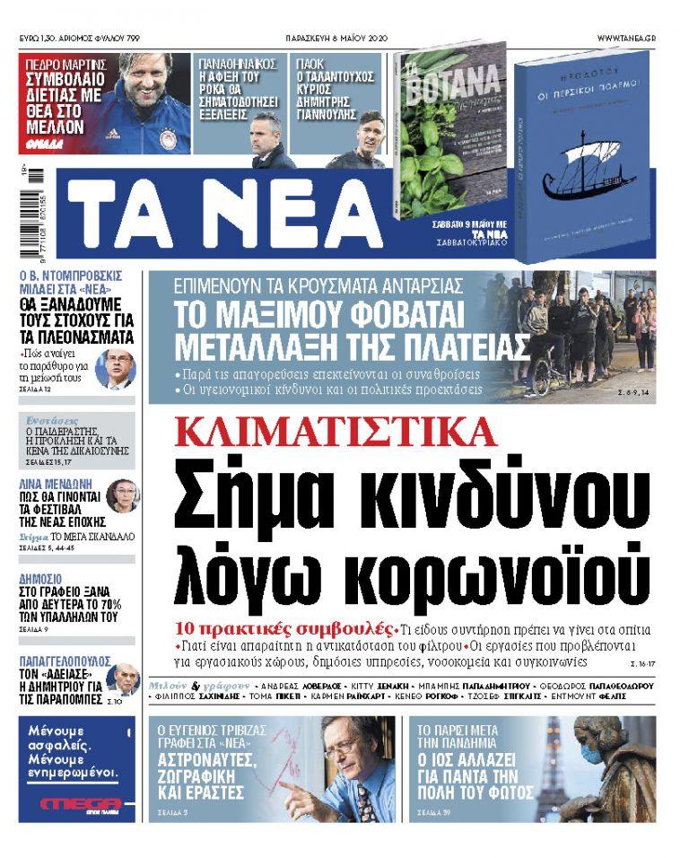 «ΝΕΑ» της Παρασκευής: Σήμα κινδύνου για τα κλιματιστικά | tovima.gr