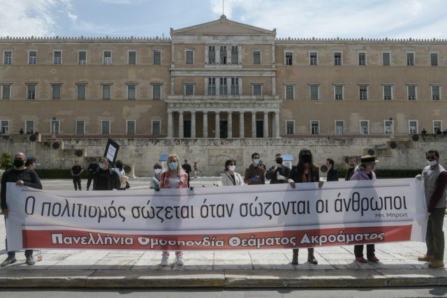 Στους δρόμους οι καλλιτέχνες – Συγκεντρώσεις σε Αθήνα, Θεσσαλονίκη, Πάτρα | tovima.gr