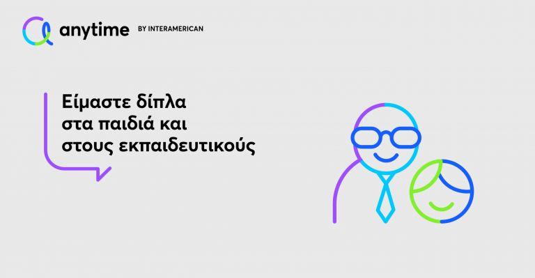 Η Anytime της INTERAMERICAN προσφέρει 1.500 tablets σε δημόσια σχολεία | tovima.gr