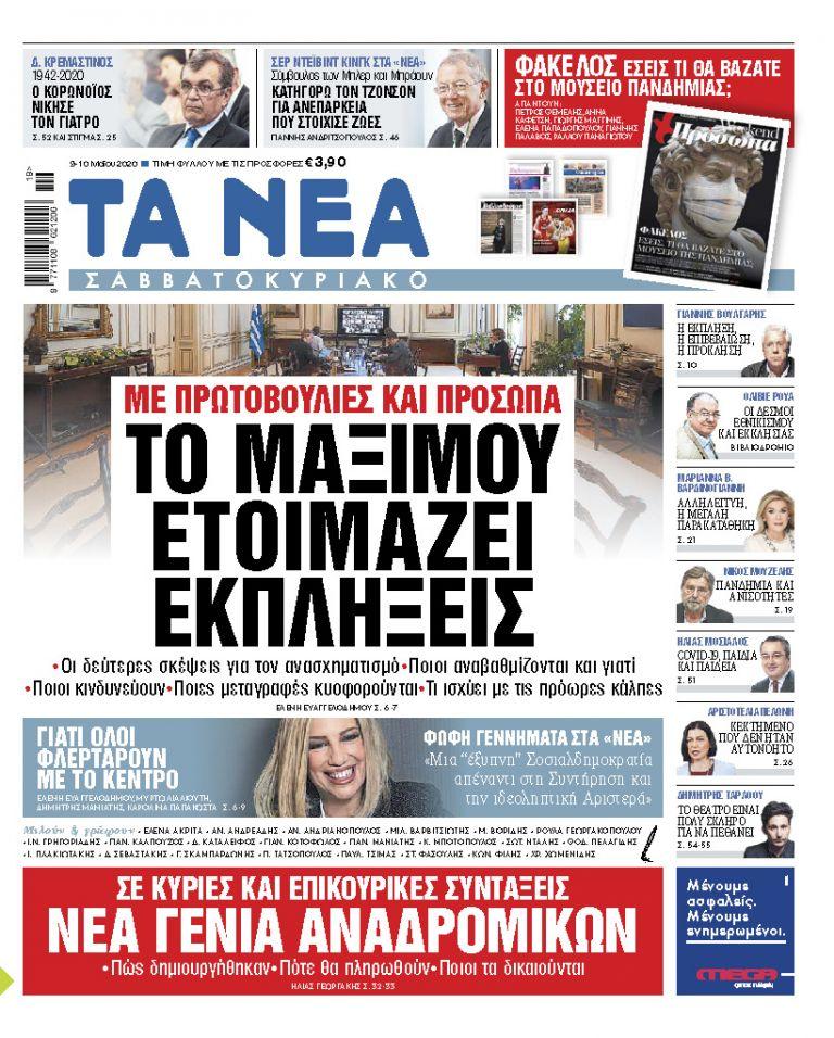 Νέα Σαββατοκύριακο: Το Μαξίμου ετοιμάζει εκπλήξεις   tovima.gr