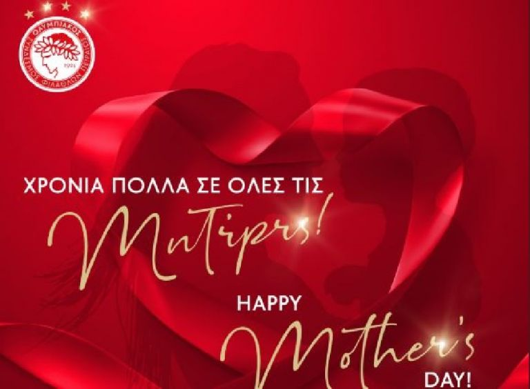 Ολυμπιακός: Οι ευχές της ΠΑΕ για τη Γιορτή της Μητέρας   tovima.gr