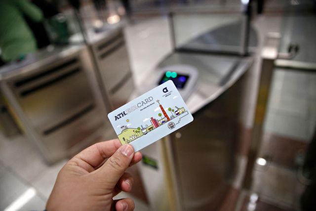 ΟΑΣΑ: Από 1η Ιουνίου οι πιστώσεις στις προπληρωμένες κάρτες των ΜΜΜ | tovima.gr