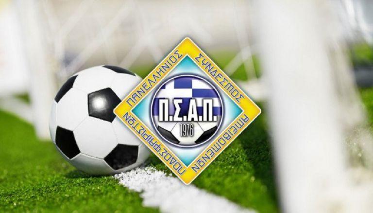 Αρνήθηκε ομόφωνα την πρόταση της Super League ο ΠΣΑΠ   tovima.gr