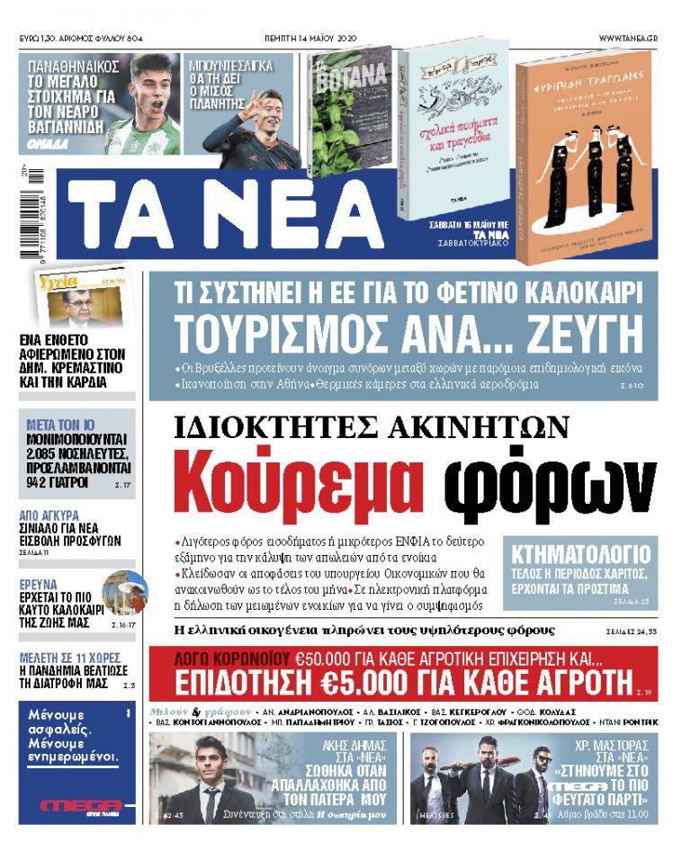 «Νέα» της Πέμπτης: Κούρεμα φόρων σε ιδιοκτήτες ακινήτων   tovima.gr