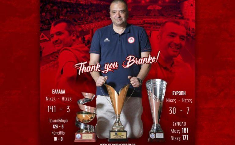 Ολυμπιακός: Μπάνε σε ευχαριστούμε… | tovima.gr