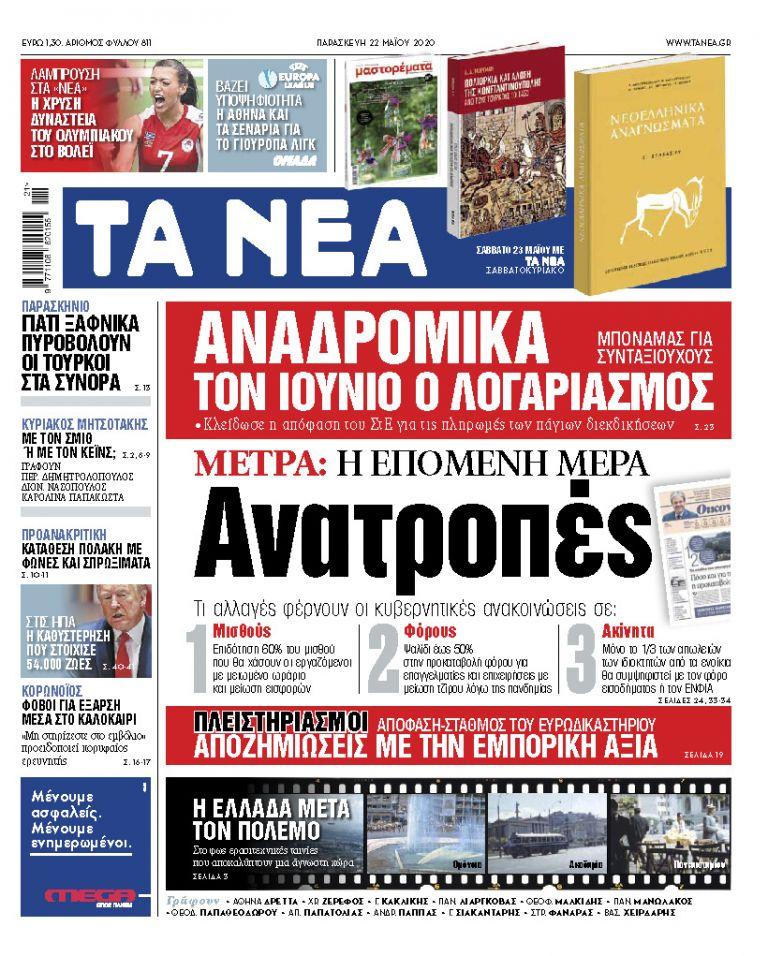 «Νέα» Παρασκευής: Μέτρα – ανατροπή για την επόμενη μέρα | tovima.gr