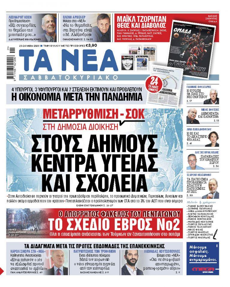 «ΝΕΑ» Σαββατοκύριακο: Μεταρρύθμιση-σοκ στη δημόσια διοίκηση | tovima.gr