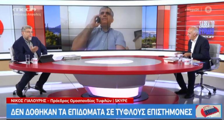Ν. Γιαλούρης στο MEGA: Δεν δόθηκαν τα επιδόματα σε τυφλούς επιστήμονες | tovima.gr