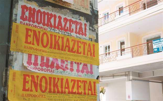 Κλείδωσε στο 33% η αποζημίωση από τα χαμένα ενοίκια λόγω πανδημίας   tovima.gr