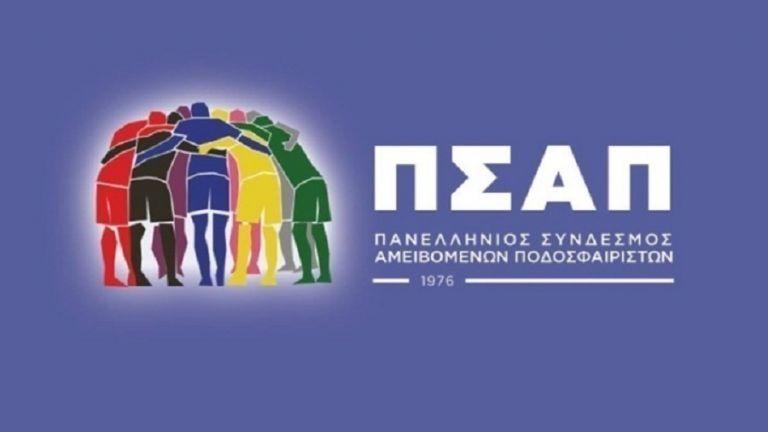 Ανακοίνωση του ΠΣΑΠ εναντίον της ΕΠΟ   tovima.gr