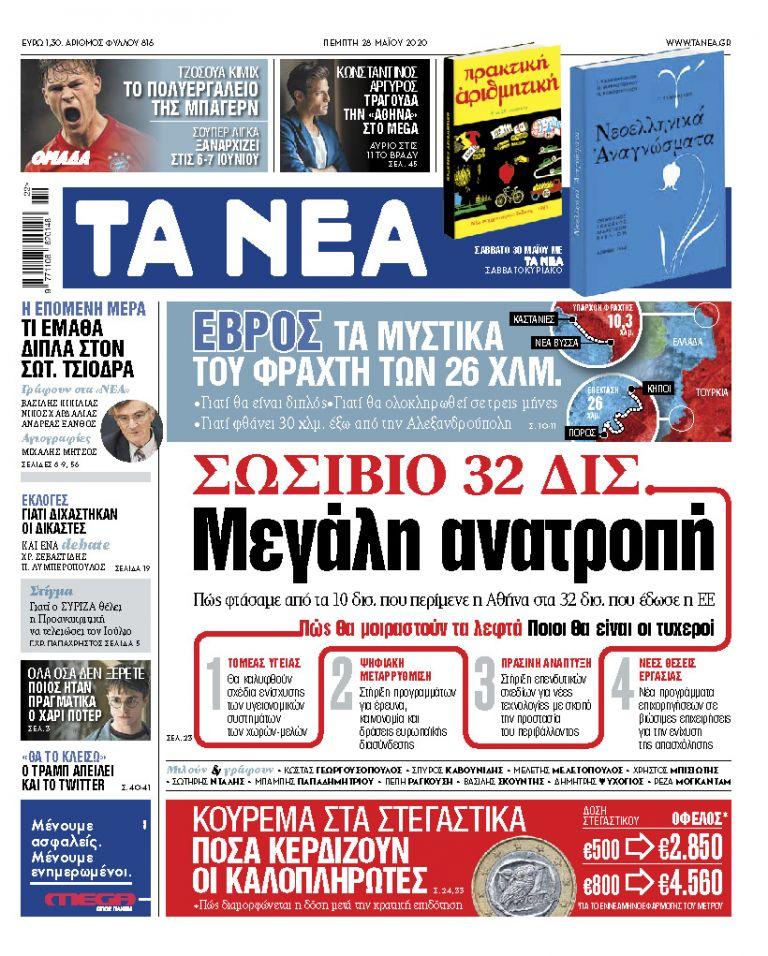 «Νέα« της Πέμπτης: Μεγάλη ανατροπή με σωσίβιο 32 δισ. | tovima.gr