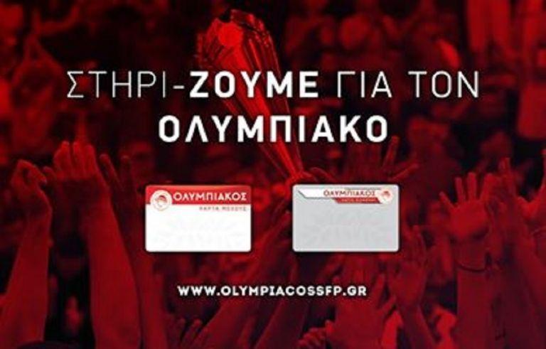«Στηρίζουμε για τον Ολυμπιακό»   tovima.gr