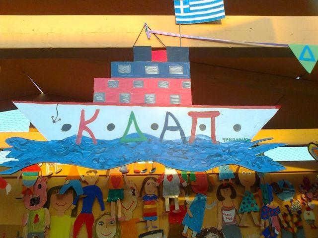 Επαναλειτουργούν από τη Δεύτερα τα Κέντρα Δημιουργικής Απασχόλησης Παιδιών | tovima.gr