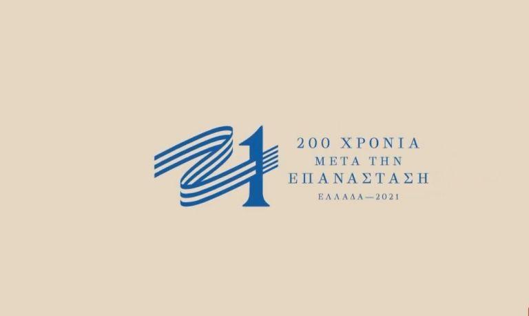 Ενας άλλος εορτασμός | tovima.gr