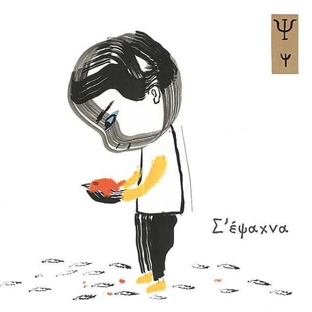 «Οι καλλιτέχνες έχουν μια ατιμώρητη τρέλα» | tovima.gr