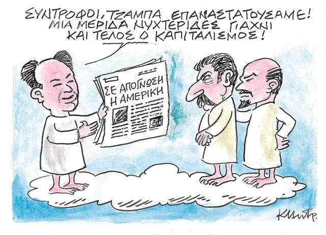 Το δίλημμα των εκλογών… | tovima.gr