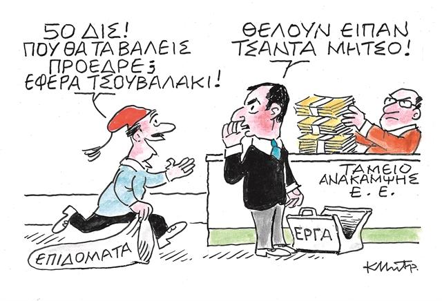 Ο αιφνιδιασμός του «θησαυροφύλακα» | tovima.gr