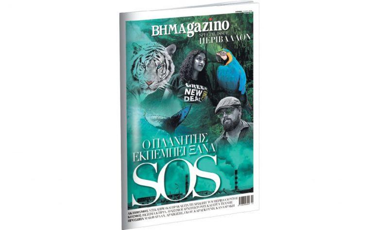 Ξεφυλλίστε το ΒΗΜΑgazino της Κυριακής 31 Μαΐου | tovima.gr