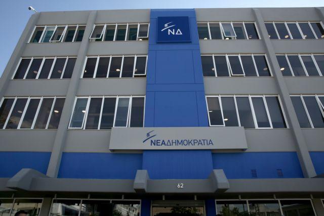 Παρατηρητήριο ΝΔ: Ρεκόρ χυδαιότητας του ΣΥΡΙΖΑ τα fake news για τον ΕΟΤ | tovima.gr