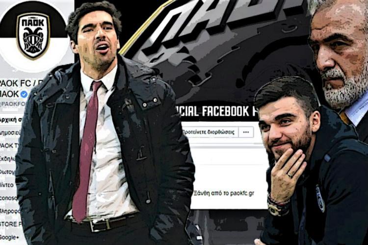 Οργή των οπαδών του ΠΑΟΚ στα social media   tovima.gr