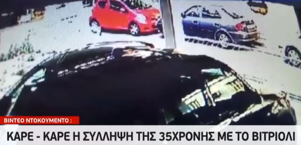 Αποκλειστικό βίντεο του MEGA: Καρέ – καρέ η σύλληψη της 35χρονης   tovima.gr