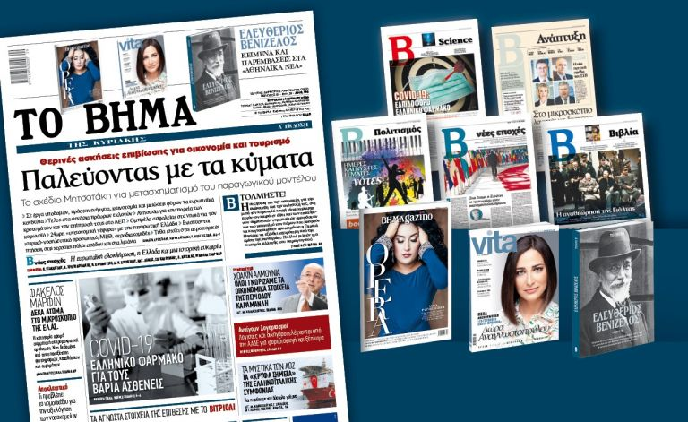 Διαβάστε στο «Βήμα της Κυριακής»: Παλεύοντας με τα κύματα | tovima.gr