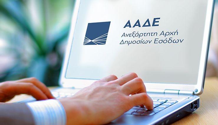 ΑΑΔΕ: Ποιες οφειλές και προσαυξήσεις που εμφανίζονται στο Taxis να αγνοήσετε | tovima.gr