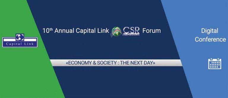 10ο Ετήσιο DIGITAL Capital Link CSR Forum «Οικονομία και Κοινωνία: Η επόμενη μέρα» | tovima.gr