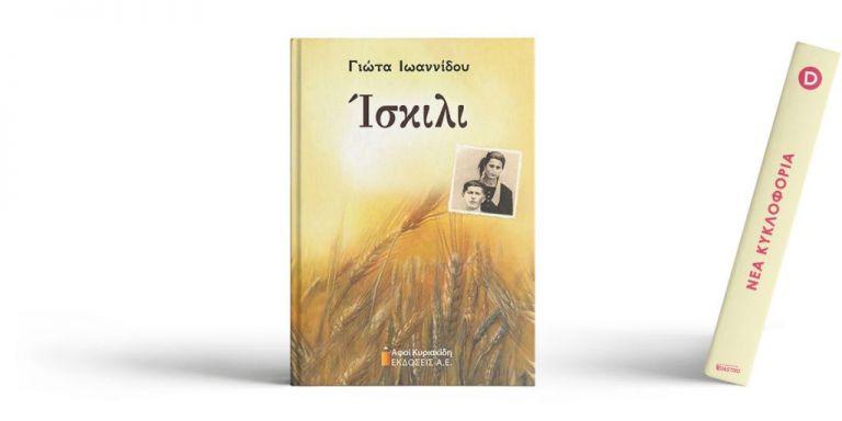 Ίσκιλι: Ενα δυνατό ιστορικό μυθιστόρημα για το δράμα των Ποντίων | tovima.gr