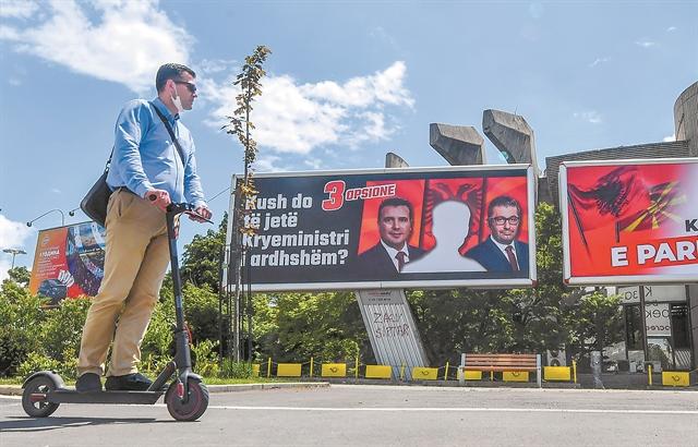 Εκλογές στα Σκόπια, ομίχλη στην Πρίστινα | tovima.gr