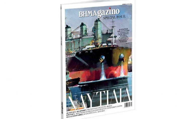 Ξεφυλλίστε το ΒΗΜΑgazino για την ελληνική ναυτιλία | tovima.gr